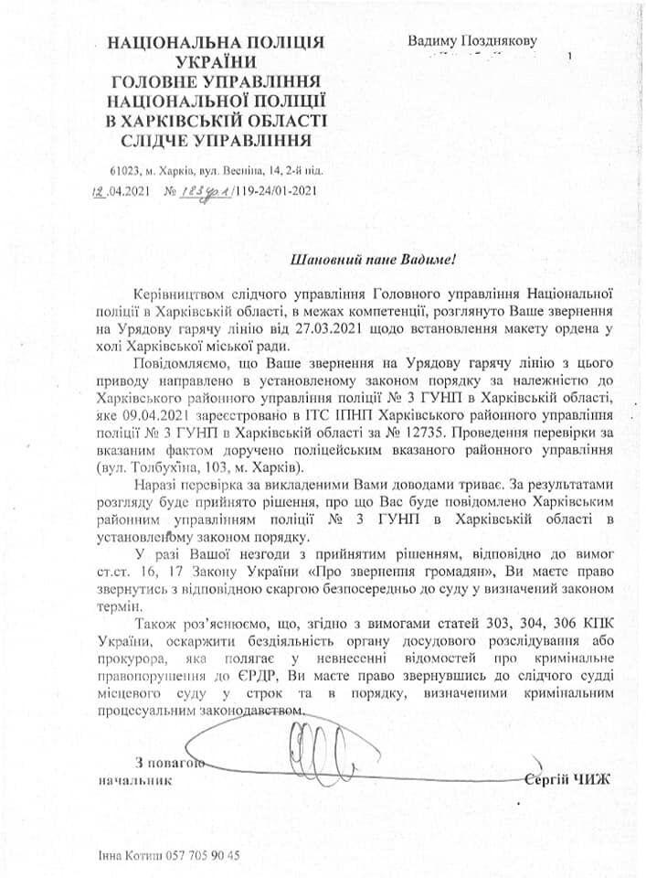 В Харьковском горсовете появился макет ордена Ленина, полиция начала проверку
