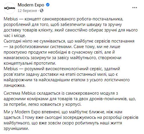 """Пост """"Модерн-Экспо"""" о Mebius"""