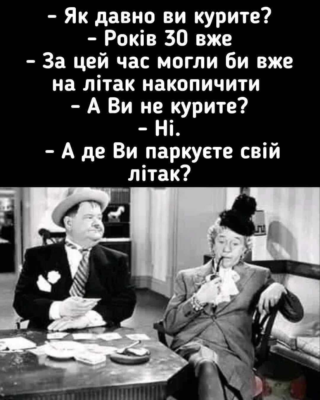 Мем про куріння