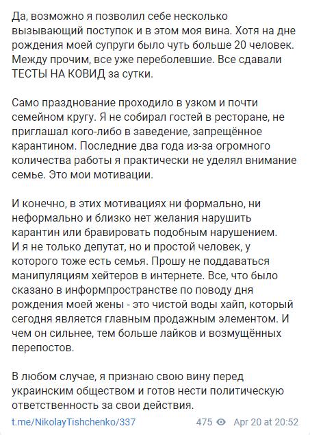 Telegram Николая Тищенко.