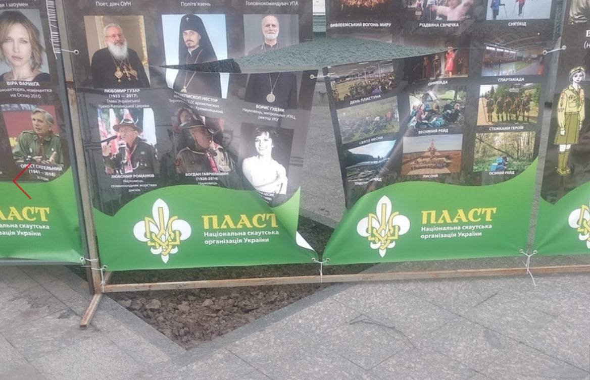 """Кроме портретов Героев АТО, вандалы повредили и другие плакаты о """"Пласте"""""""
