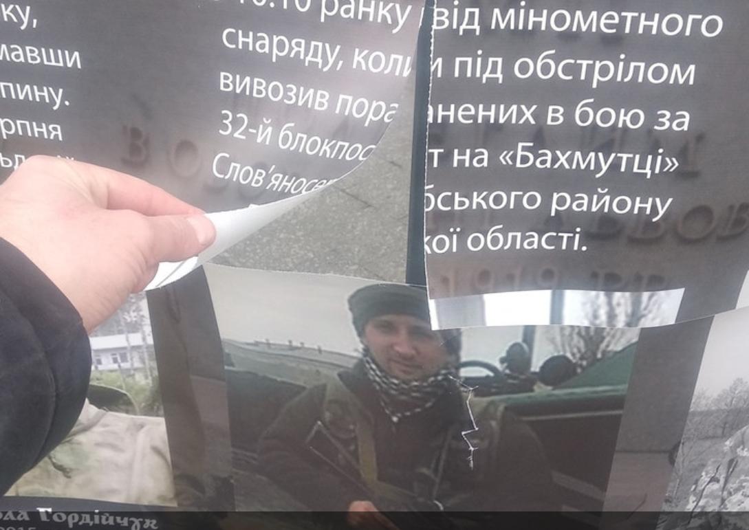 Порезанный плакат с фото погибшего на Донбассе