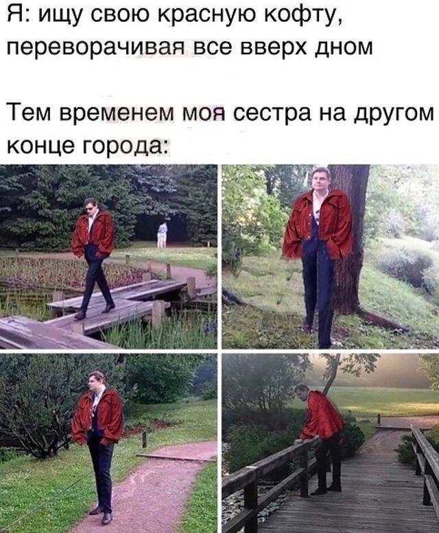 Мем о сестрах