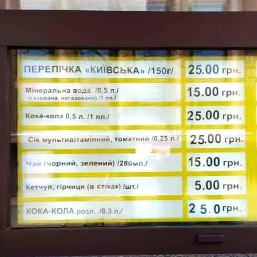 Київська перепічка знову подорожчала.