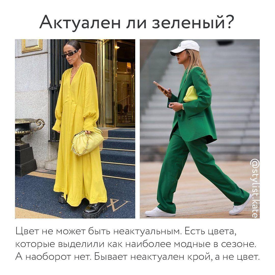 Зелений колір актуальний завжди