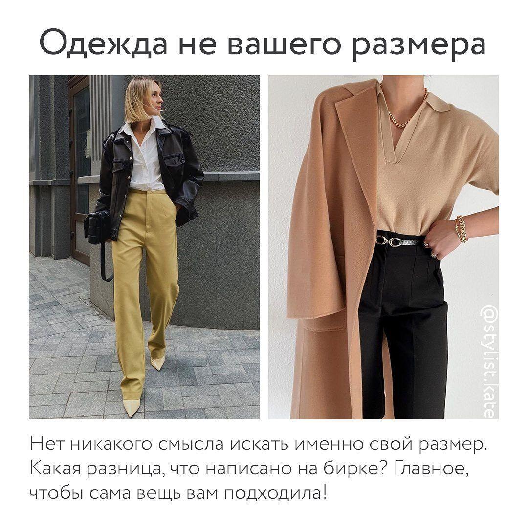 Одяг не вашого розміру – не псує образ