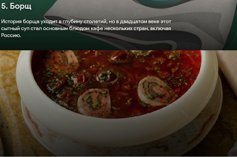 Google исправил материал, в котором борщ был назван российским блюдом