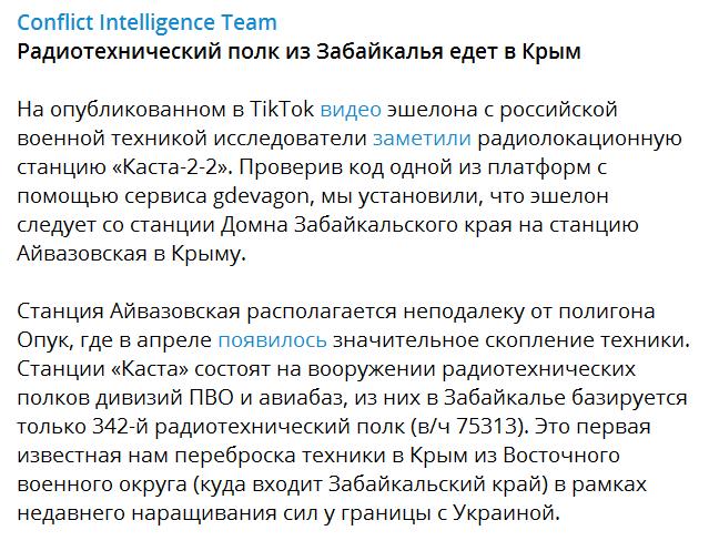 """Допис про перекидання комплексів """"Каста-2-2"""" до Криму"""