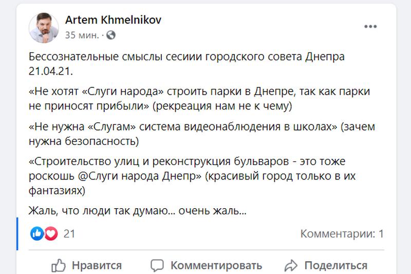 """Коллеге возразил депутат от """"Европейской солидарности"""" Артем Хмельников"""