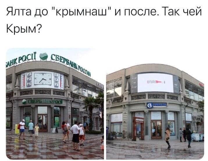 Новости Крымнаша. Хорошее было время, а теперь — нищета и бесправие