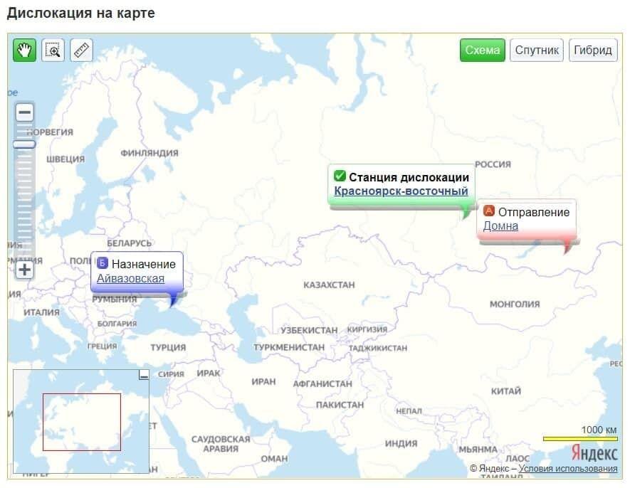Ешелон прямував зі станції Домна Забайкальського краю на станцію Айвазовська в Криму