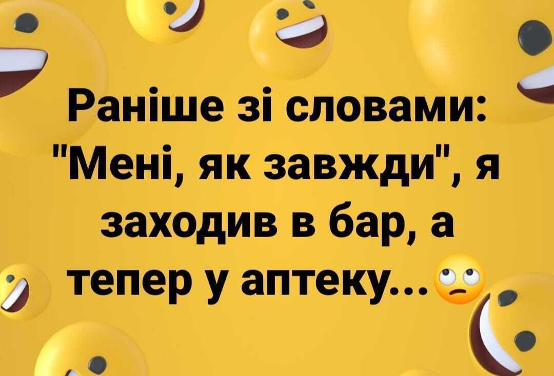 Мем о лекарствах