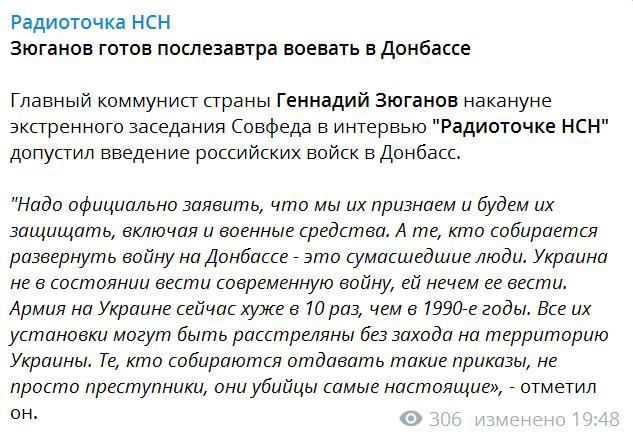 Геннадій Зюганов