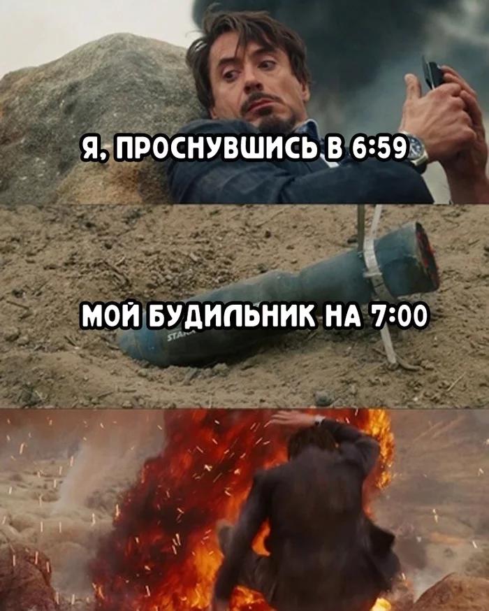 Мем о будильнике