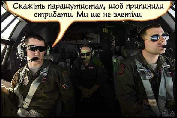 Мем о парашютистах