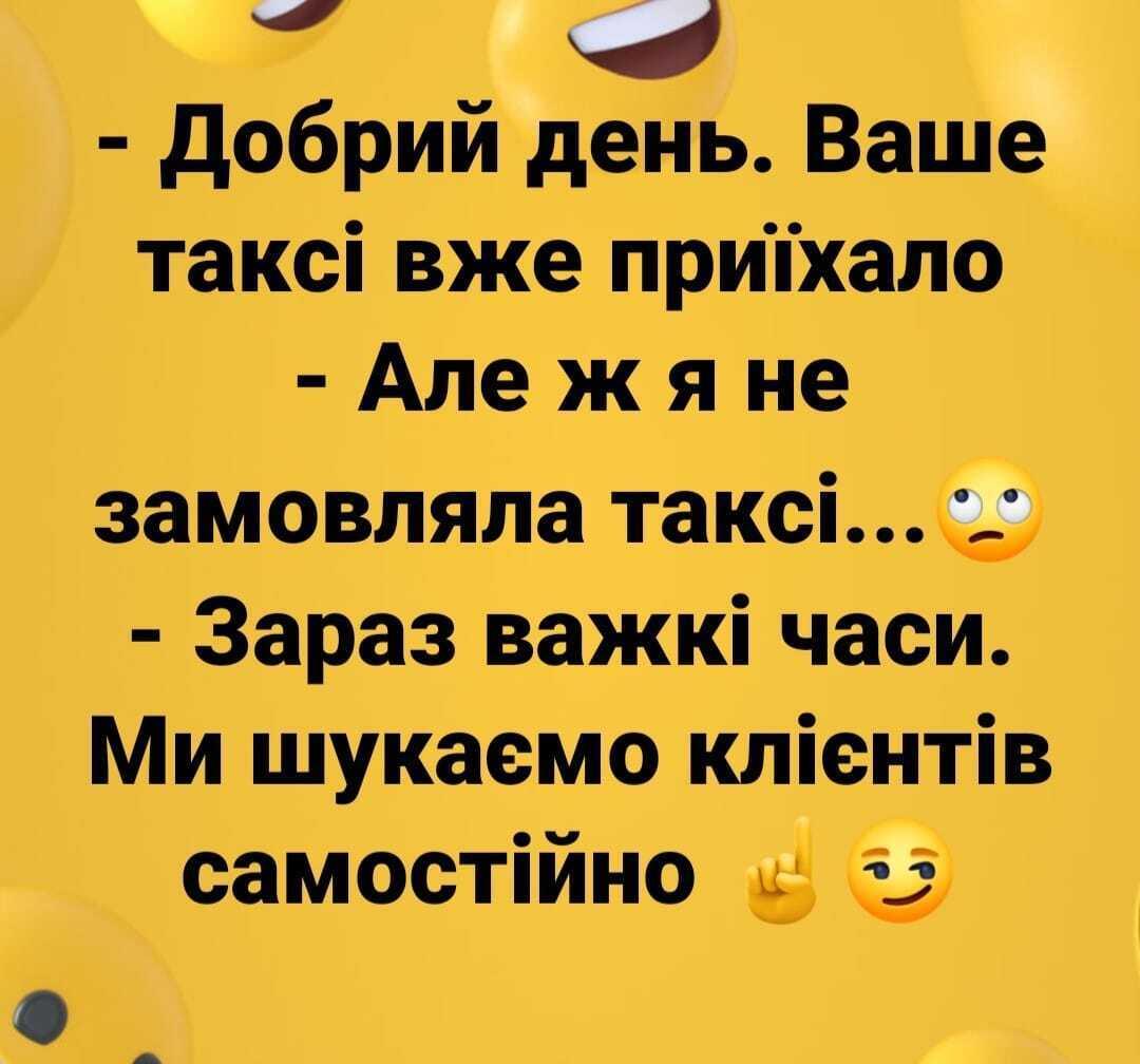 Анекдот о таксистах