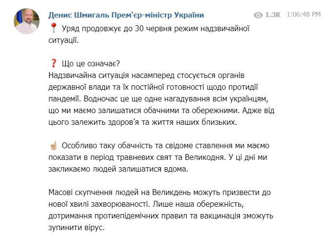 Кабмин продлил карантин в Украине до 30 июня