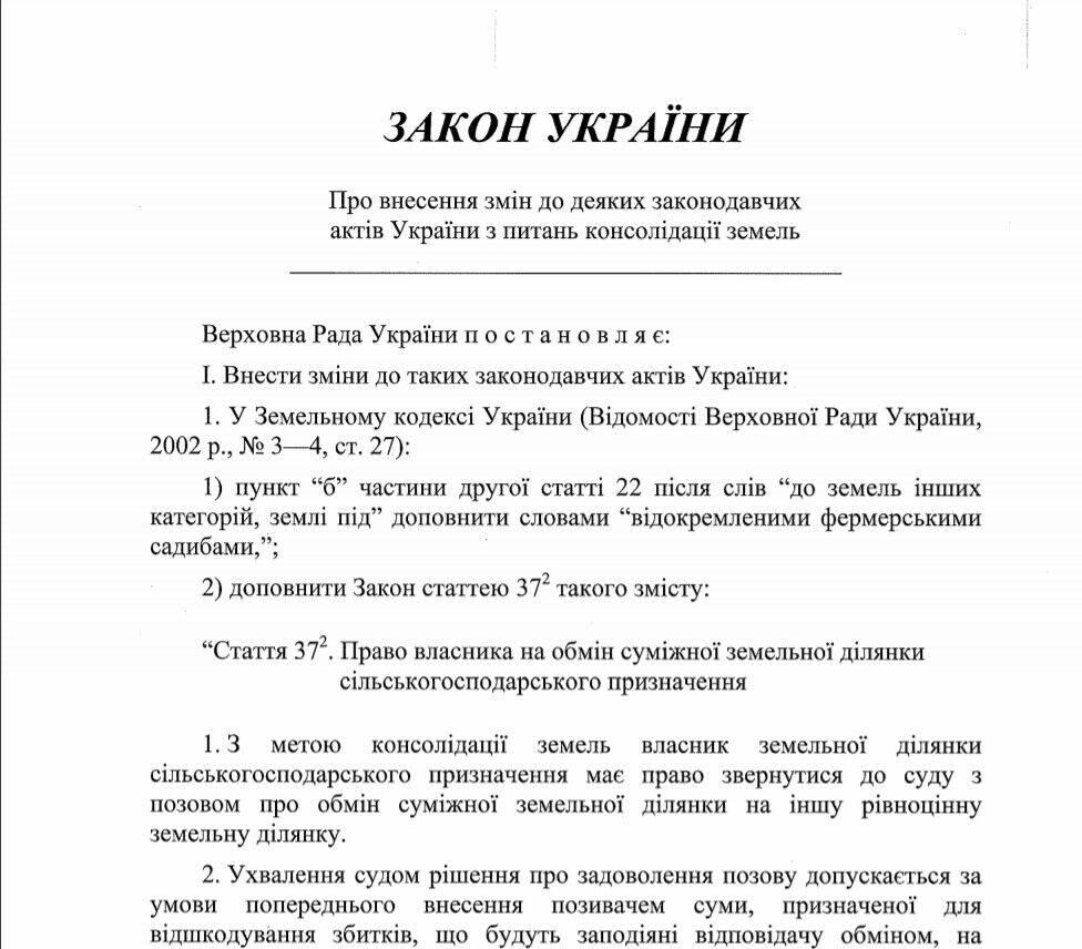 В українців хочуть забрати право на отримання безкоштовних гектарів землі: що вирішив Кабмін