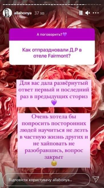 Сториз Барановской.