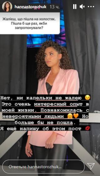 """Анна Богдан про участь у """"Холостяку""""."""