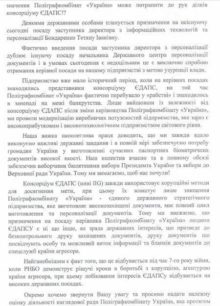 Коллектив комбината призвал президента не допустить уничтожения предприятия