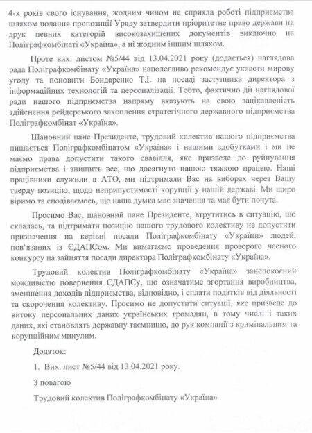 Обращение сотрудников комбината к президенту Украины