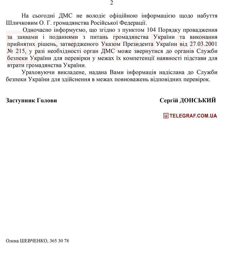 Шличкова перевірить СБУ.