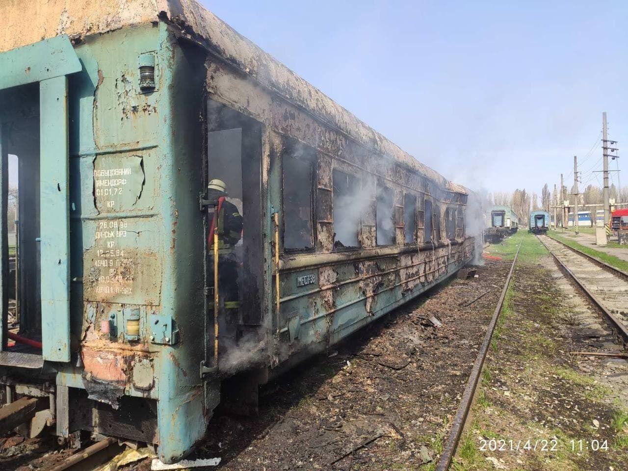 Залізничний вагон згорів за 7 хвилин.