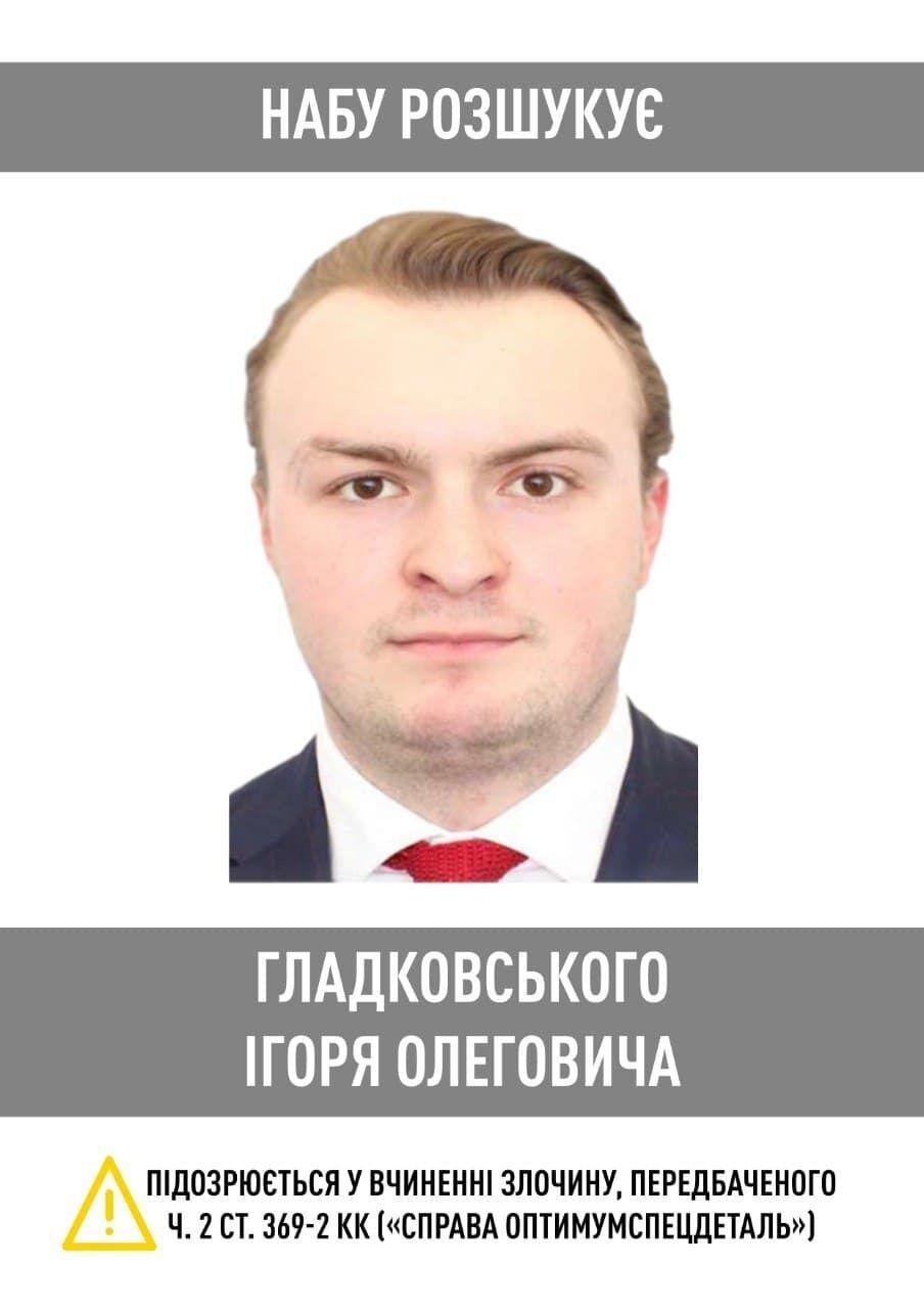 Ігоря Гладковського оголошено в розшук