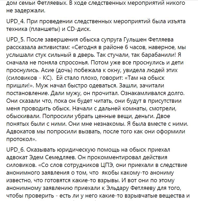 Обшуки у кримського татарина