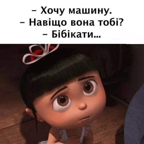 Мем о машинах