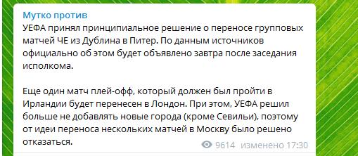 """Сообщение в Telegram-канале """"Мутко против""""."""