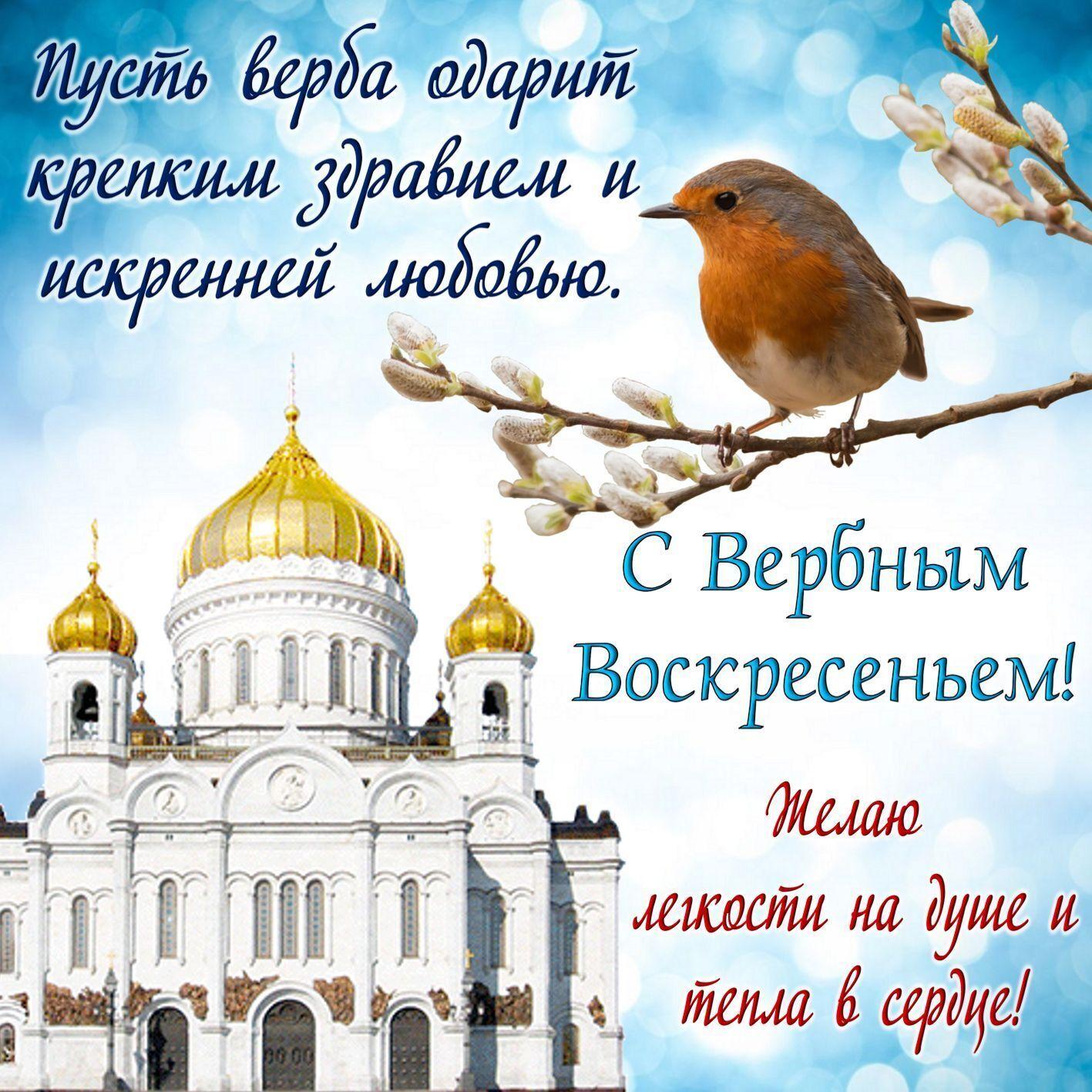 Открытка в Вербное воскресенье