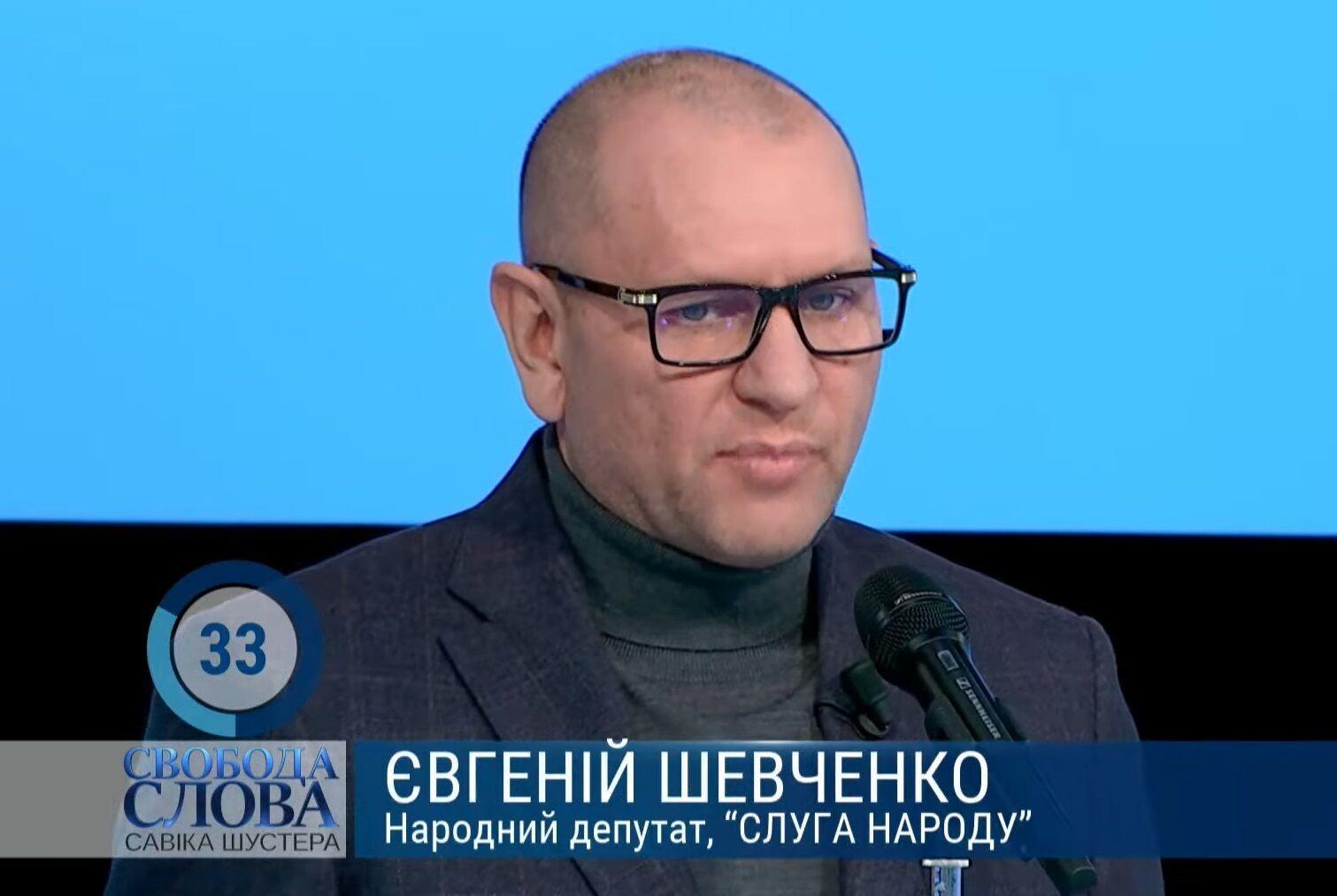 Євген Шевченко.