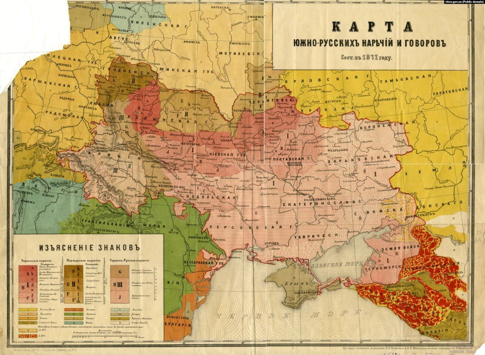Диалектическая карта украинского языка по состоянию на 1871 год. Авторы: П. П. Чубинский, К. П. Михальчук и К. Л. Маржецкий