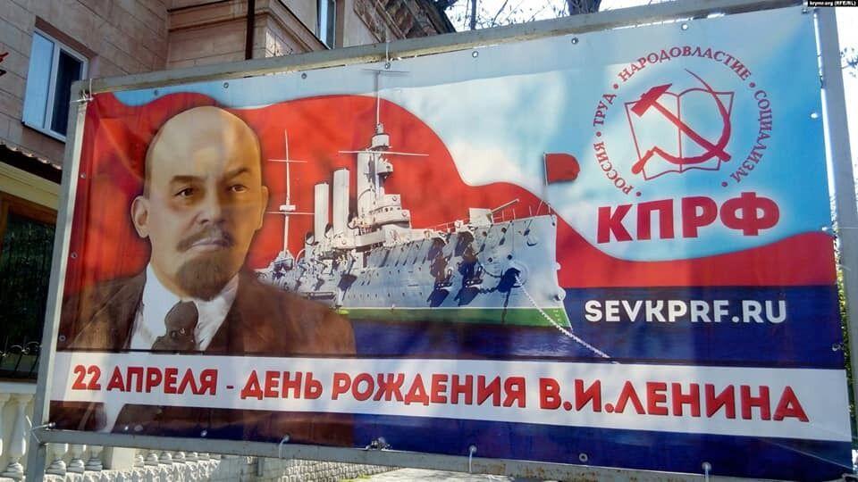 Сторонники Ленина установили пропагандистский коммунистический баннер