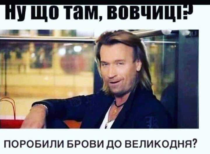 Мем з Олегом Винником