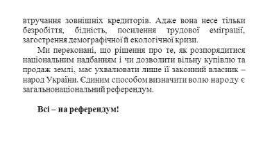 Украинские аграрии подписали совместную резолюцию