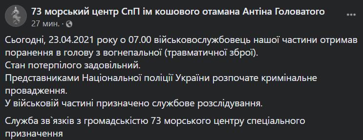 На Миколаївщині воїну ЗСУ вистрілили в голову. Фото