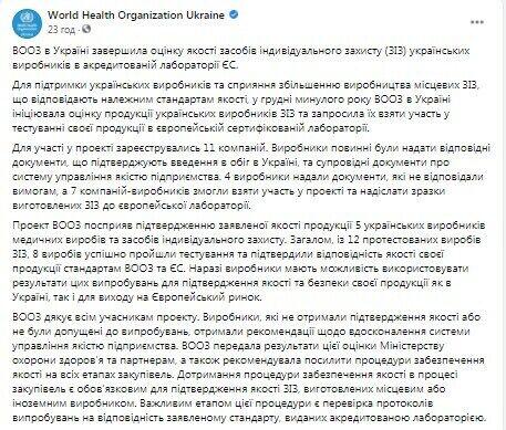 ВОЗ признала качество украинских СИЗ: поможет ли это медикам?