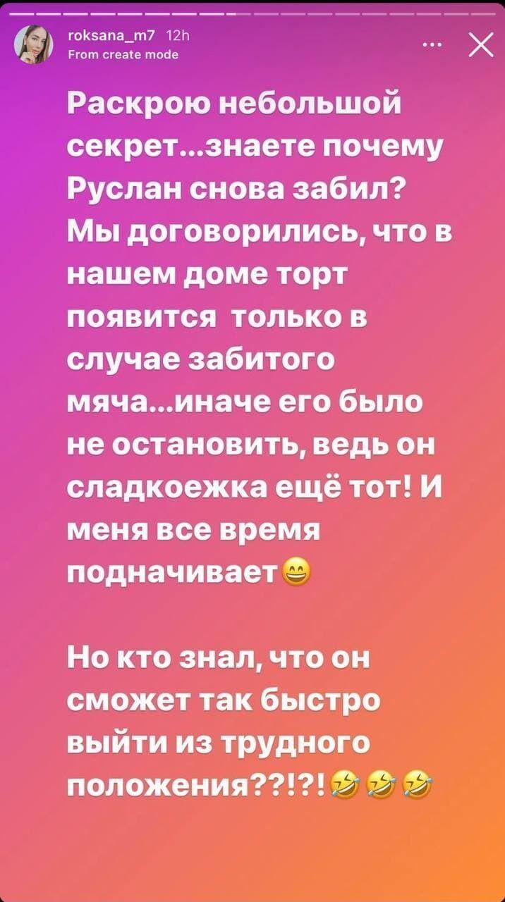 Роксана Малиновская раскрыла секрет мужа