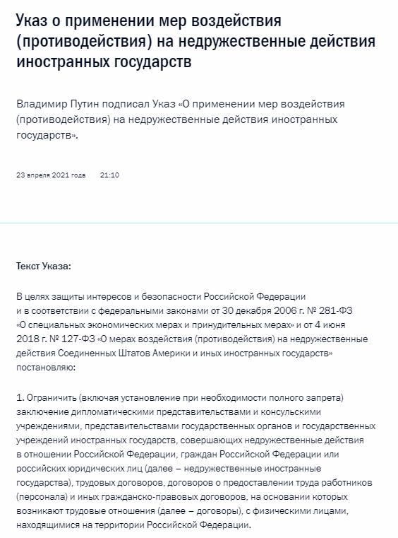 Текст указа Путина.