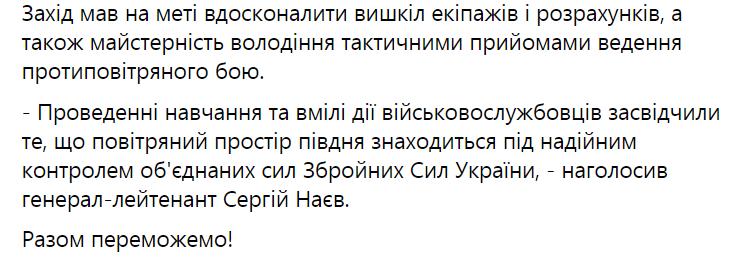 ОС ЗСУ