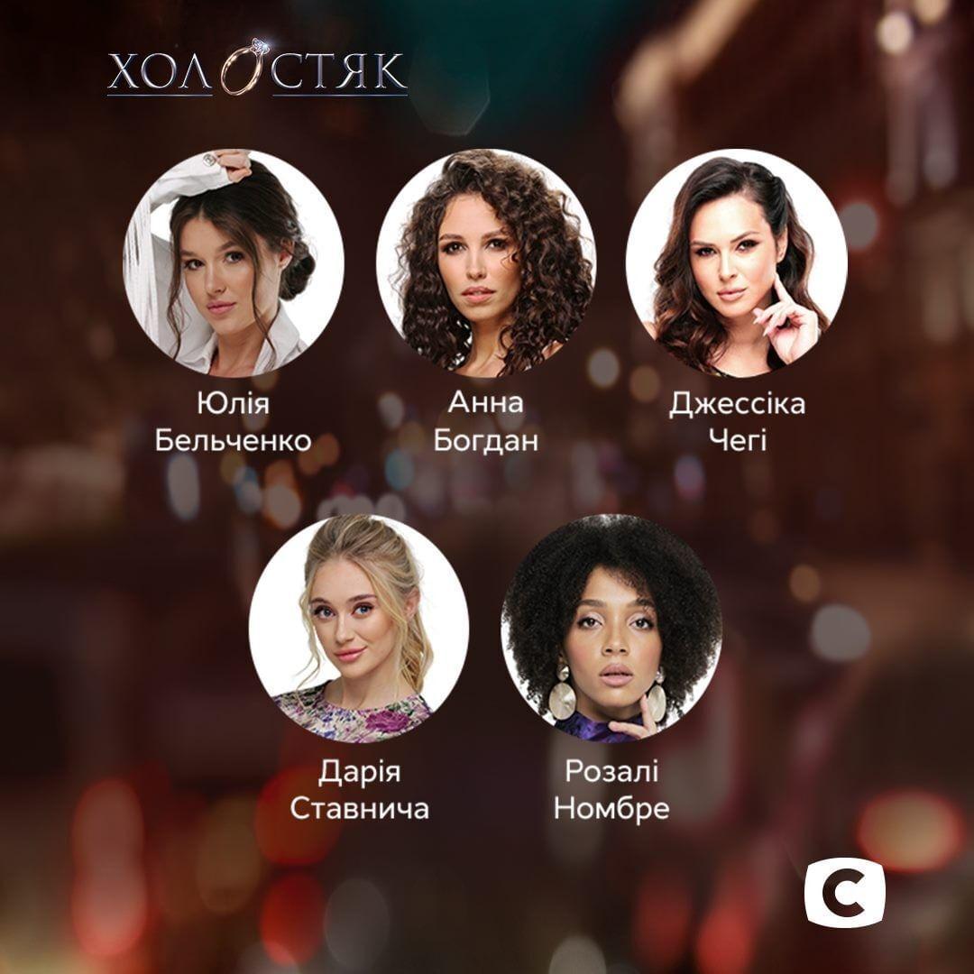 """Участницы, которые остались на шоу """"Холостяк 11"""""""