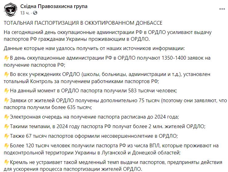 За день оккупационные администрации РФ в ОРДЛО получают 1350-1400 заявок