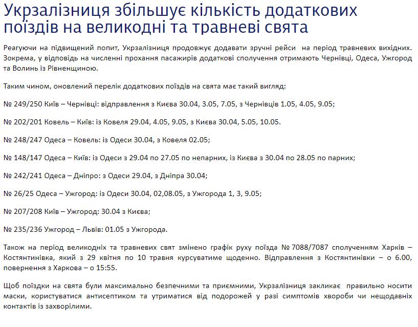 Додаткові рейси до Чернівців, Одеси, Ужгорода, Волині та Рівненщини