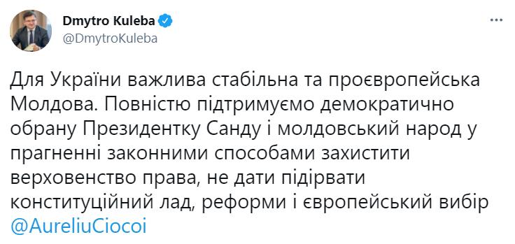 Кулеба опубликовал пост на странице в Twitter