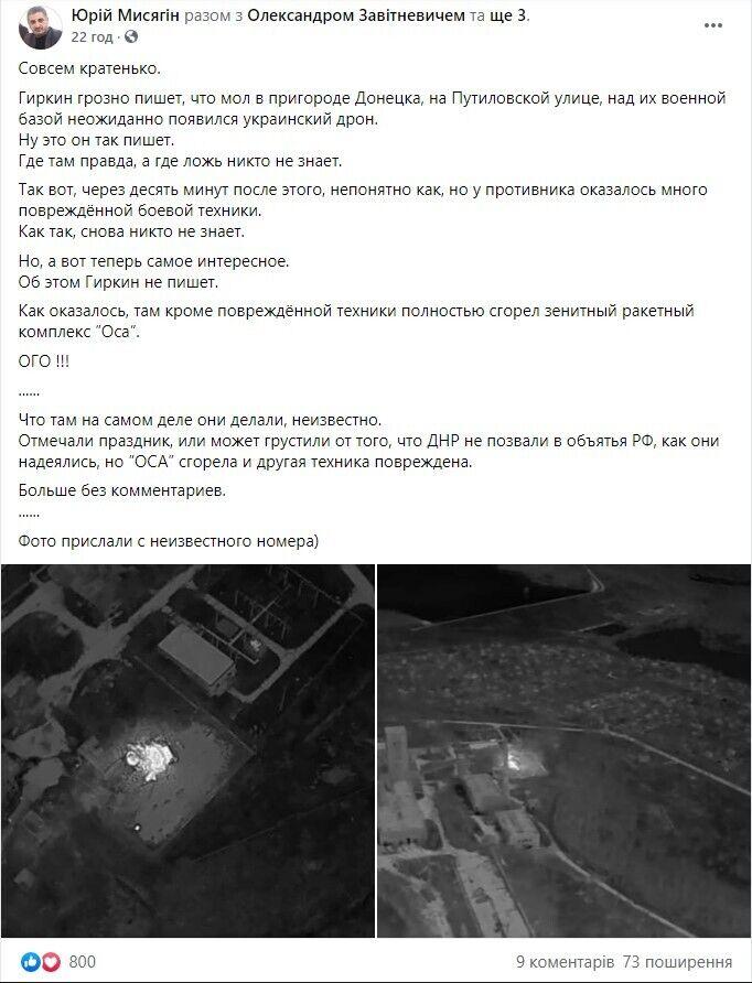 """Нібито за десять хвилин до події над базою бойовиків """"несподівано з'явився український дрон"""""""