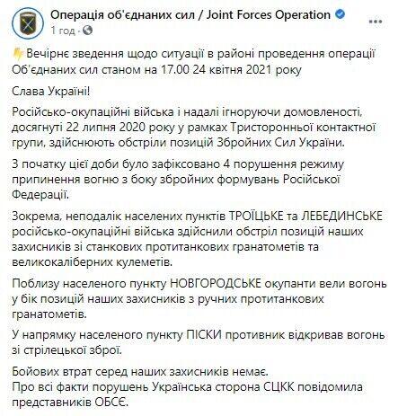 Оккупанты 24 апреля четыре раза обстреляли позиции ВСУ