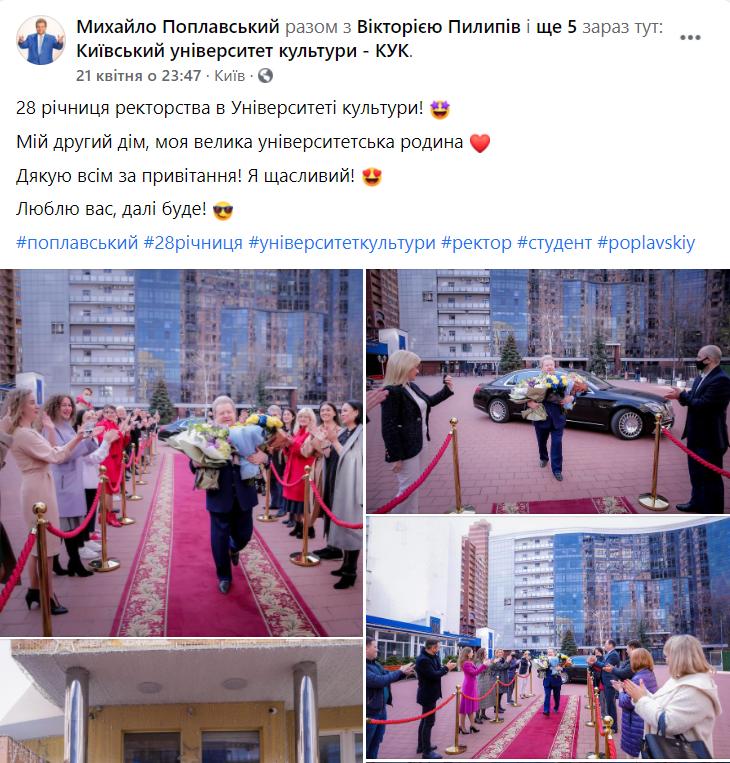 Михайло Поплавський відзначив 28 річницю ректорства в університеті культури